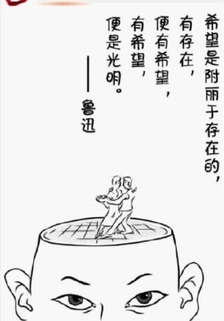 思想漫画-----湖南日报数字报刊