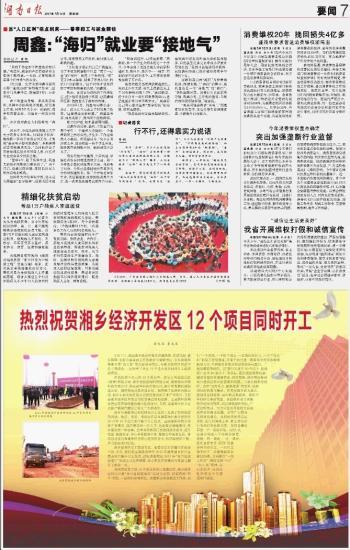 湘乡gdp_2014年湘乡市国民经济和社会发展统计公报(3)