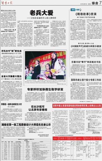湖南省第一批工程勘察设计字体提名名单公示-粥v工程大师图片