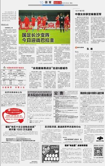 """福彩""""快乐十分之动物总动员""""将开展1000万元派奖"""