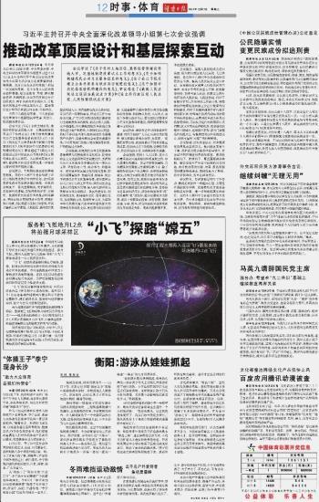 公民隐瞒实情 变更民族成份拟追刑责 湖南日报数字报刊