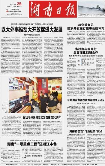 """邹文杰图片_湖南""""一号重点工程""""还湘江本色-----湖南日报数字报刊"""