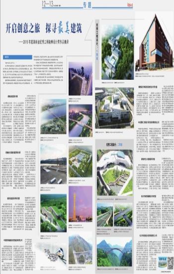 [资讯] 开启创意之旅 探寻湖南最美建筑 - 路人@行者