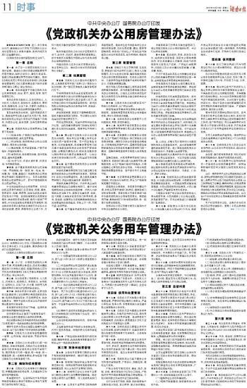 党政机关公务用车管理办法