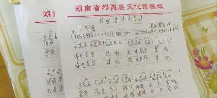 """八旬老人传承""""祁阳小调"""""""