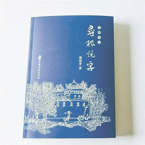 我写我书丨益阳方言的寻根之旅 新湖南www.hunanabc.com
