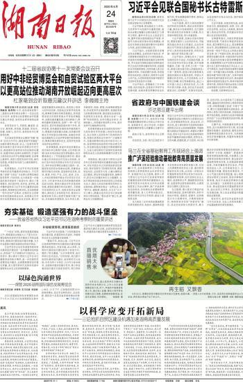 湖南日报电子版2020年09月24日