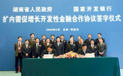 发性金融合作协议