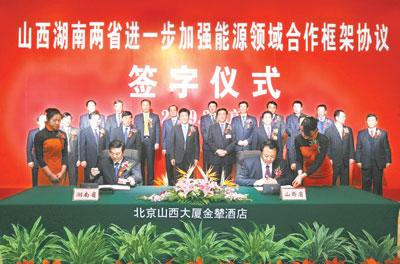湘晋签署能源合作框架协议